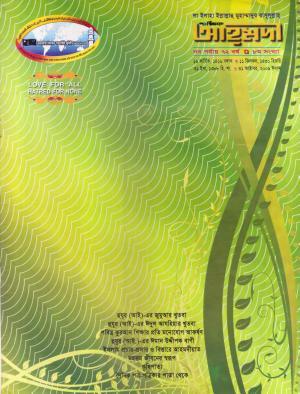 পাক্ষিক আহ্মদী - নব পর্যায় ৭২ বর্ষ   ৮ম সংখ্যা   ৩১শে অক্টোবর ২০০৯ইং   The Fortnightly Ahmadi - New Vol: 72 Issue: 8 Date: 31st October 2009