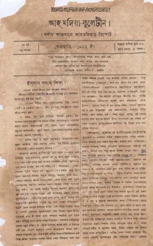 আহ্মদীয়া বুলেটীন - ০১ বর্ষ | ২য় সংখ্যা | ফেব্রুয়ারী ১৯২২ইং | Ahmadiyya Bulletin - Vol: 01 Issue: 02 Date: February 1922