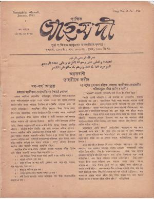 পাক্ষিক আহ্মদী - নব পর্যায় ০৬ বর্ষ | ১ম সংখ্যা । জানুয়ারী ১৯৫৩ইং | The Fortnightly Ahmadi - New Vol: 06 Issue: 01 Date: January 1953