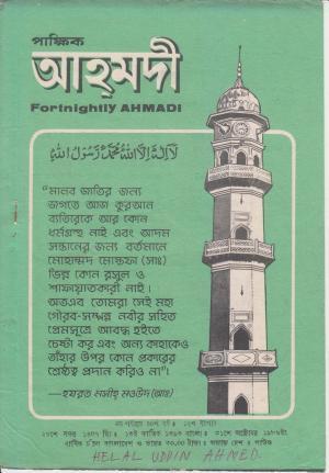 পাক্ষিক আহ্মদী - নব পর্যায় ৪০ বর্ষ | ১২তম সংখ্যা । ৩১শে অক্টোবর ১৯৮৬ইং | The Fortnightly Ahmadi - New Vol: 40 Issue: 12 Date: 31st October 1986