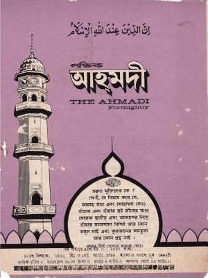 পাক্ষিক আহ্মদী - নব পর্যায় ৪৫ বর্ষ | ২৪তম সংখ্যা | ৩০শে জুন ১৯৯২ইং | The Fortnightly Ahmadi - New Vol: 45 Issue: 24 Date: 30th June 1992