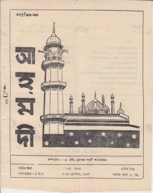 পাক্ষিক আহ্মদী - নব পর্যায় ২১ বর্ষ | ১০তম সংখ্যা | ৩০শে সেপ্টেম্বর, ১৯৬৭ইং | The Fortnightly Ahmadi - New Vol: 21 Issue: 10 - Date: 30th September 1967