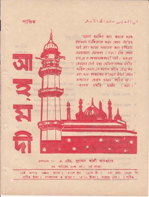পাক্ষিক আহ্মদী - নব পর্যায় ৩০ বর্ষ | ৪র্থ সংখ্যা | ৩০শে জুন, ১৯৭৬ইং | The Fortnightly Ahmadi - New Vol: 30 Issue: 04 - Date: 30th June 1976