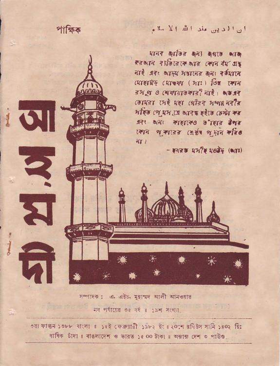 পাক্ষিক আহ্মদী - নব পর্যায় ৩৫ বর্ষ | ১৯তম সংখ্যা | ১৫ই ফেরুয়ারী, ১৯৮২ইং | The Fortnightly Ahmadi - New Vol: 35 Issue: 19 - Date: 15th February 1982