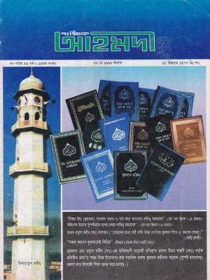 পাক্ষিক আহ্মদী - নব পর্যায় ৫৯ বর্ষ | ২২তম সংখ্যা | ৩১শে মে ১৯৯৮ইং | The Fortnightly Ahmadi - New Vol: 59 Issue: 22 Date: 31st May 1998