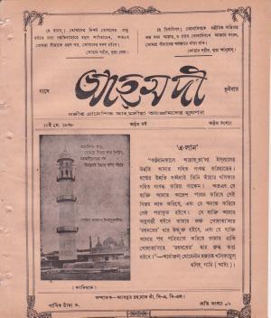 পাক্ষিক আহ্মদী - ০৮ বর্ষ | ৮ম সংখ্যা | ১৫ই মে ১৯৩৮ইং | The Fortnightly Ahmadi - Vol: 08 Issue: 08 Date: 15th May 1938