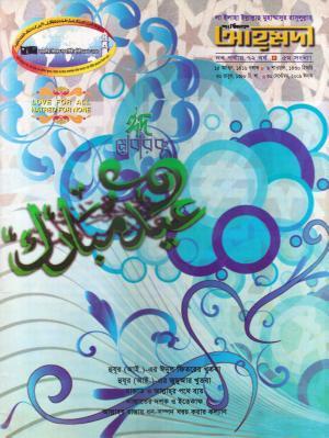 পাক্ষিক আহ্মদী - নব পর্যায় ৭২ বর্ষ   ৫ম সংখ্যা   ৩০শে সেপ্টেম্বর ২০০৯ইং   The Fortnightly Ahmadi - New Vol: 72 Issue: 5 Date: 30th September 2009