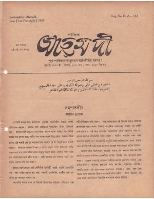 পাক্ষিক আহ্মদী - নব পর্যায় ০৬ বর্ষ   ৭ম সংখ্যা । ১৫ই জুলাই ১৯৫৩ইং   The Fortnightly Ahmadi - New Vol: 06 Issue: 07 Date: 15th July 1953