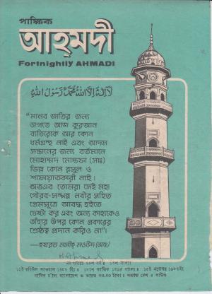 পাক্ষিক আহ্মদী - নব পর্যায় ৪০ বর্ষ | ১৩তম সংখ্যা । ১৫ই নভেম্বর ১৯৮৬ইং | The Fortnightly Ahmadi - New Vol: 40 Issue: 13 Date: 15th November 1986