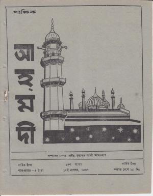 পাক্ষিক আহ্মদী - নব পর্যায় ২১ বর্ষ | ১৩তম সংখ্যা | ১৫ই নভেম্বর, ১৯৬৭ইং | The Fortnightly Ahmadi - New Vol: 21 Issue: 13 - Date: 15th November 1967