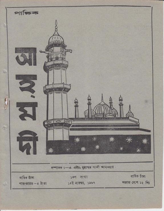 পাক্ষিক আহ্মদী - নব পর্যায় ২১ বর্ষ   ১৩তম সংখ্যা   ১৫ই নভেম্বর, ১৯৬৭ইং   The Fortnightly Ahmadi - New Vol: 21 Issue: 13 - Date: 15th November 1967