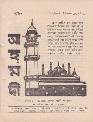 পাক্ষিক আহ্মদী - নব পর্যায় ৩০ বর্ষ | ৭ম সংখ্যা | ১৫ই আগস্ট, ১৯৭৬ইং | The Fortnightly Ahmadi - New Vol: 30 Issue: 07 - Date: 15th August 1976