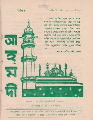 পাক্ষিক আহ্মদী - নব পর্যায় ৩৫ বর্ষ | ২৩তম সংখ্যা | ১৫ই এপ্রিল, ১৯৮২ইং | The Fortnightly Ahmadi - New Vol: 35 Issue: 23 - Date: 15th April 1982