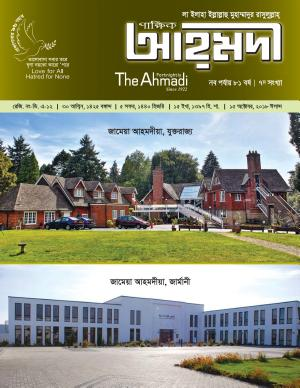 পাক্ষিক আহ্মদী - নব পর্যায় ৮১বর্ষ |  ৭ম সংখ্যা | ১৫ অক্টোবর, ২০১৮ইং | The Fortnightly Ahmadi - New Vol: 81 - Issue: 07 - Date: 15th Oct 2018