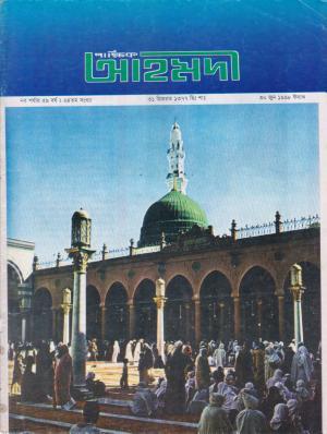 পাক্ষিক আহ্মদী - নব পর্যায় ৫৯ বর্ষ | ২৪তম সংখ্যা | ৩১শে জুন ১৯৯৮ইং | The Fortnightly Ahmadi - New Vol: 59 Issue: 24 Date: 31st June 1998