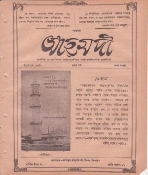 পাক্ষিক আহ্মদী - ০৮ বর্ষ | ৯বম সংখ্যা | ৩১শে মে ১৯৩৮ইং | The Fortnightly Ahmadi - Vol: 08 Issue: 09 Date: 31st May 1938