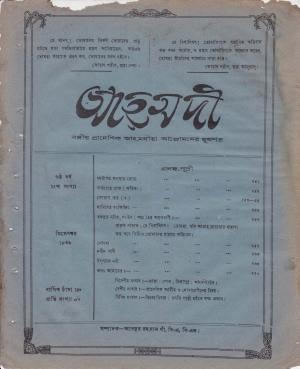 পাক্ষিক আহ্মদী - ০৬ বর্ষ   ১২ সংখ্যা   ডিসেম্বর ১৯৩৬ইং   The Fortnightly Ahmadi - Vol: 06 Issue: 12 Date: December 1936