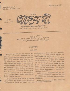 পাক্ষিক আহ্মদী - নব পর্যায় ০৬ বর্ষ   ৮ম সংখ্যা । ৩০শে জুলাই ১৯৫৩ইং   The Fortnightly Ahmadi - New Vol: 06 Issue: 08 Date: 30th July 1953
