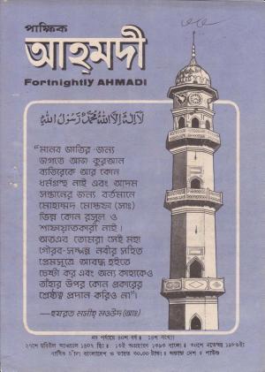 পাক্ষিক আহ্মদী - নব পর্যায় ৪০ বর্ষ | ১৪তম সংখ্যা । ৩০শে নভেম্বর ১৯৮৬ইং | The Fortnightly Ahmadi - New Vol: 40 Issue: 14 Date: 30th November 1986