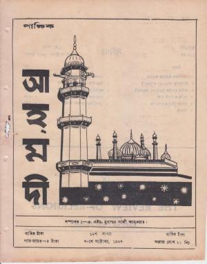 পাক্ষিক আহ্মদী - নব পর্যায় ২১ বর্ষ | ১২তম সংখ্যা | ৩০শে অক্টোবর, ১৯৬৭ইং | The Fortnightly Ahmadi - New Vol: 21 Issue: 12 - Date: 30th October 1967