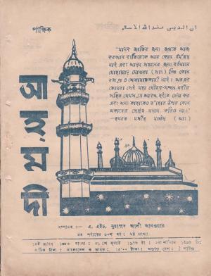 পাক্ষিক আহ্মদী - নব পর্যায় ৩০ বর্ষ | ৬ষ্ঠ সংখ্যা | ৩১শে জুলাই, ১৯৭৬ইং | The Fortnightly Ahmadi - New Vol: 30 Issue: 06 - Date: 31st July 1976
