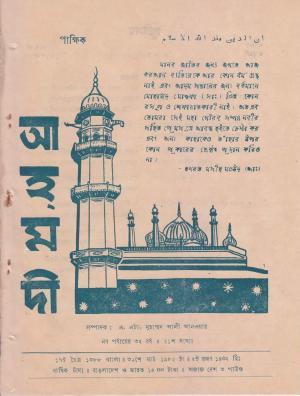 পাক্ষিক আহ্মদী - নব পর্যায় ৩৫ বর্ষ | ২১তম ও ২০ তম সংখ্যা | ১৫ই ও ৩১ই মার্চ, ১৯৮২ইং | The Fortnightly Ahmadi - New Vol: 35 Issue: 21 & 22 - Date: 15th & 31st March 1982