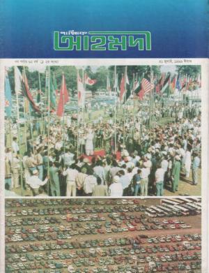 পাক্ষিক আহ্মদী - নব পর্যায় ৬২ বর্ষ | ২য় সংখ্যা | ৩১শে জুলাই ১৯৯৯ইং | The Fortnightly Ahmadi - New Vol: 62 Issue: 02 Date: 31st July 1999