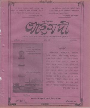 পাক্ষিক আহ্মদী - ০৮ বর্ষ | ১০ম সংখ্যা | ১৫ই জুন ১৯৩৮ইং | The Fortnightly Ahmadi - Vol: 08 Issue: 10 Date: 15th June 1938