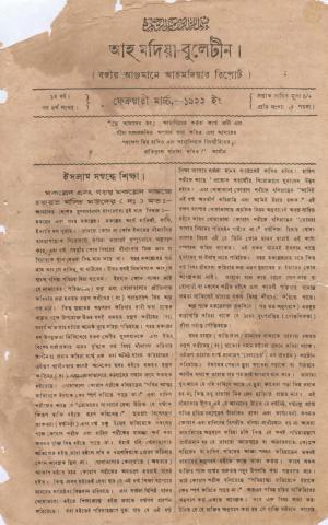 আহ্মদীয়া বুলেটীন - ০১ বর্ষ | ৩য় ও ৪র্থ সংখ্যা | মার্চ ১৯২২ইং | Ahmadiyya Bulletin - Vol: 01 Issue: 03 & 04 Date: March 1922