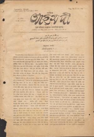 পাক্ষিক আহ্মদী - নব পর্যায় ০৬ বর্ষ | ১১তম সংখ্যা । ১৫ই সেপ্টেম্বর ১৯৫৩ইং | The Fortnightly Ahmadi - New Vol: 06 Issue: 11 Date: 15th September 1953