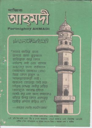 পাক্ষিক আহ্মদী - নব পর্যায় ৪০ বর্ষ | ১৫তম সংখ্যা । ১৫ই ডিসেম্বর ১৯৮৬ইং | The Fortnightly Ahmadi - New Vol: 40 Issue: 15 Date: 15th December 1986