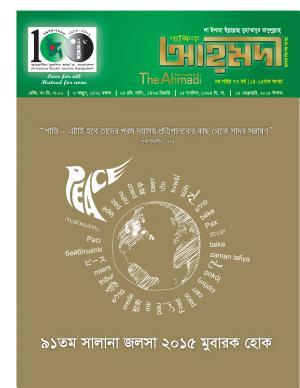 পাক্ষিক আহ্মদী - নব পর্যায় ৭৭বর্ষ । ১৪ ও ১৫তম সংখ্যা । ১৫ই ফেব্রুয়ারী, ২০১৫ইং | The Fortnightly Ahmadi - New Vol: 77 - Issue: 14 & 15 - Date: 15th February 2015