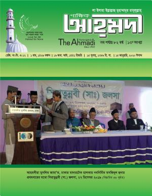 পাক্ষিক আহ্মদী - নব পর্যায় ৮২বর্ষ | ১৩তম সংখ্যা | ১৫ জানুয়ারী, ২০২০ ঈসাব্দ | The Fortnightly Ahmadi - New Vol: 82 - Issue: 13 - Date: 15th January 2020