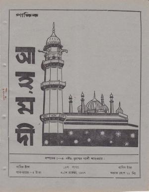 পাক্ষিক আহ্মদী - নব পর্যায় ২১ বর্ষ | ১৪তম সংখ্যা | ৩০শে নভেম্বর, ১৯৬৭ইং | The Fortnightly Ahmadi - New Vol: 21 Issue: 14 - Date: 30th November 1967