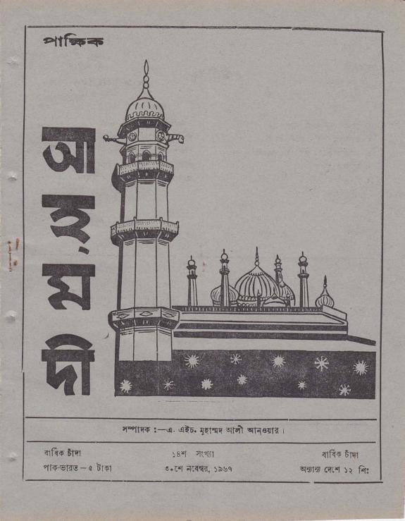 পাক্ষিক আহ্মদী - নব পর্যায় ২১ বর্ষ   ১৪তম সংখ্যা   ৩০শে নভেম্বর, ১৯৬৭ইং   The Fortnightly Ahmadi - New Vol: 21 Issue: 14 - Date: 30th November 1967