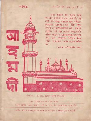 পাক্ষিক আহ্মদী - নব পর্যায় ৩৬ বর্ষ | ১ম সংখ্যা | ১৫ই মে, ১৯৮২ইং | The Fortnightly Ahmadi - New Vol: 36 Issue: 01 - Date: 15th May 1982