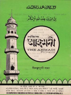 পাক্ষিক আহ্মদী - নব পর্যায় ৫৬ বর্ষ | ৩য় সংখ্যা | ১৫ই আগস্ট ১৯৯৪ইং | The Fortnightly Ahmadi - New Vol: 56 Issue: 03 Date: 15th August 1994