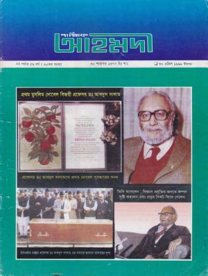 পাক্ষিক আহ্মদী - নব পর্যায় ৫৯ বর্ষ | ২০তম সংখ্যা | ৩০শে এপ্রিল ১৯৯৮ইং | The Fortnightly Ahmadi - New Vol: 59 Issue: 20 Date: 30th April 1998