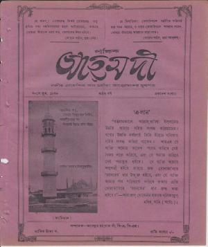পাক্ষিক আহ্মদী - ০৮ বর্ষ | ১১তম সংখ্যা | ৩০শে জুন ১৯৩৮ইং | The Fortnightly Ahmadi - Vol: 08 Issue: 11 Date: 30th June 1938