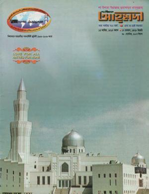 পাক্ষিক আহ্মদী - নব পর্যায় ৭০ বর্ষ | ৫ম ও ৬ষ্ঠ সংখ্যা | ৩০শে সেপ্টেম্বর ২০০৭ইং | The Fortnightly Ahmadi - New Vol: 70 Issue: 5 & 6 Date: 30th September 2007