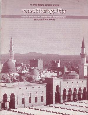 আহ্মদীয়া বুলেটীন - ০১ বর্ষ | ৩য় সংখ্যা | ৩০শে এপ্রিল ২০০৪ইং | Ahmadiyya Bulletin - Vol: 01 Issue: 03 Date: 30th April 2004