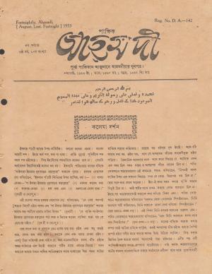পাক্ষিক আহ্মদী - নব পর্যায় ০৬ বর্ষ | ১০ম সংখ্যা । ৩০শে আগস্ট ১৯৫৩ইং | The Fortnightly Ahmadi - New Vol: 06 Issue: 10 Date: 30th August 1953