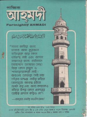 পাক্ষিক আহ্মদী - নব পর্যায় ৪০ বর্ষ | ১৬তম সংখ্যা । ৩১শে ডিসেম্বর ১৯৮৬ইং | The Fortnightly Ahmadi - New Vol: 40 Issue: 16 Date: 31st December 1986