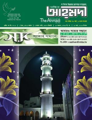 পাক্ষিক আহ্মদী - নব পর্যায় ৭৮বর্ষ । ১৭তম সংখ্যা । ১৫ই মার্চ, ২০১৬ইং | The Fortnightly Ahmadi - New Vol: 78 - Issue: 17 - Date: 15th March 2016