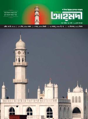 পাক্ষিক আহ্মদী - নব পর্যায় ৭৪বর্ষ | ১২তম সংখ্যা | ৩১ই ডিসেম্বর, ২০১১ইং | The Fortnightly Ahmadi - New Vol: 74 - Issue: 12 - Date: 31th December 2011