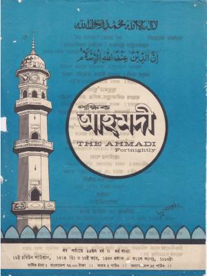 পাক্ষিক আহ্মদী - নব পর্যায় ৫৫ বর্ষ | ৪র্থ সংখ্যা | ৩১শে আগস্ট ১৯৯৩ইং | The Fortnightly Ahmadi - New Vol: 55 Issue: 04 Date: 31st August 1993