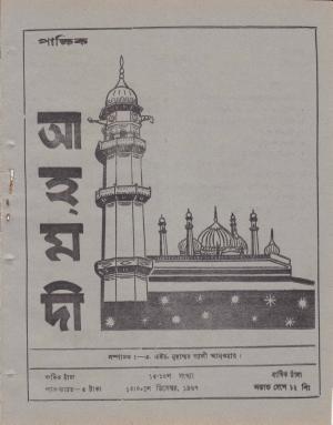 পাক্ষিক আহ্মদী - নব পর্যায় ২১ বর্ষ | ১৫তম ও ১৬তম সংখ্যা | ১৫ই ও ৩০শে ডিসেম্বর, ১৯৬৭ইং | The Fortnightly Ahmadi - New Vol: 21 Issue: 15 & 16 - Date: 15th & 30th December 1967