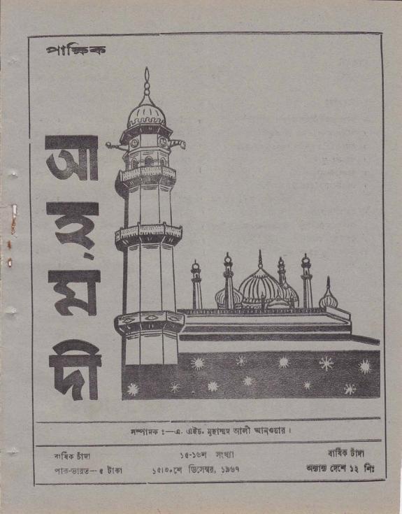 পাক্ষিক আহ্মদী - নব পর্যায় ২১ বর্ষ   ১৫তম ও ১৬তম সংখ্যা   ১৫ই ও ৩০শে ডিসেম্বর, ১৯৬৭ইং   The Fortnightly Ahmadi - New Vol: 21 Issue: 15 & 16 - Date: 15th & 30th December 1967