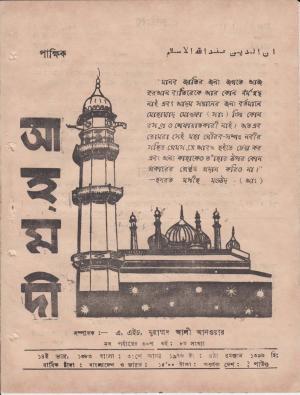 পাক্ষিক আহ্মদী - নব পর্যায় ৩০ বর্ষ | ৮ম সংখ্যা | ৩১শে আগস্ট, ১৯৭৬ইং | The Fortnightly Ahmadi - New Vol: 30 Issue: 08 - Date: 31st August 1976