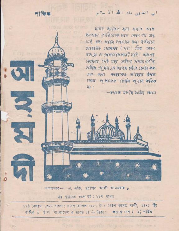 পাক্ষিক আহ্মদী - নব পর্যায় ৩৫ বর্ষ | ২৪তম সংখ্যা | ৩০শে  এপ্রিল, ১৯৮২ইং | The Fortnightly Ahmadi - New Vol: 35 Issue: 24 - Date: 30th April 1982